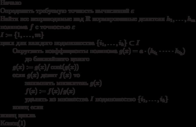 рациональных чисел и любая