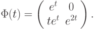 \Phi(t)=\left(\begin{array}{cc}  e^t & 0  \\  te^t & e^{2t}\end{array}\right).