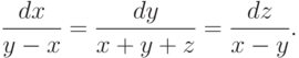 \frac{dx}{y-x}=\frac{dy}{x+y+z}=\frac{dz}{x-y}.