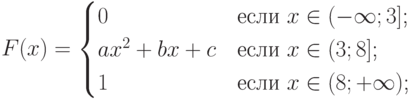 $$F(x)=\begin{cases}0 &\text{если $x \in (-\infty;3]$;}\\ax^2+bx+c &\text{если $x \in (3;8]$;}\\1 &\text{если $x \in (8;+\infty)$;}\\\end{cases}$$