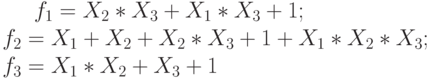 f_1=X_2*X_3+X_1*X_3+1;\\f_2=X_1+X_2+X_2*X_3+1+X_1*X_2*X_3;\\f_3=X_1*X_2+X_3+1