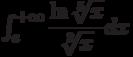 \int_{e}^{+\infty} \dfrac{\ln \sqrt[5]{x}}{\sqrt[3]{x}} dx