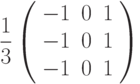 \frac{1}{3}\left( {\begin{array}{*{20}c}   { - 1} & 0 & 1  \\   { - 1} & 0 & 1  \\   { - 1} & 0 & 1  \\\end{array}} \right)