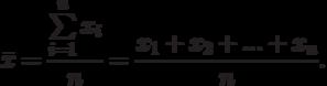 \bar x=\frac{\sum\limits_{i=1}^{n}x_i}{n}=\frac{x_1+x_2+...+x_n}{n}.