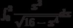\int_{0}^{2} \dfrac{x^3}{\sqrt{16-x^4}} dx