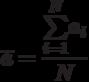 \overline{a}=\frac{\underset{i=1}{\overset{N}{\sum }}a_{i}}{N}