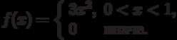 f(x)=\left\{\begin{array}{ll}3x^2, &amp; 0<x<1,\\ 0 &amp; \text{иначе.}\end{array}\right.