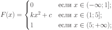 $$F(x)=\begin{cases}0 &\text{если $x \in (-\infty;1]$;}\\kx^2+c &\text{если $x \in (1;5]$;}\\1 &\text{если $x \in (5;+\infty)$;}\\\end{cases}$$