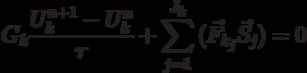 \[{G_k}\frac{{U_k^{n + 1} - U_k^n}}{\tau } + \sum\limits_{j = 1}^{{J_k}} {({{\vec F}_{{k_j}}}{{\vec S}_j}} ) = 0\]
