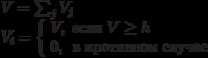 \begin{array}{l}  V=\sum_j V_j \\  V_i = \left \{ \begin{array}{ll}  V, & \mbox{если } V \ge h \\  0, & \mbox{в противном случае}  \end{array}\right  \end{array}