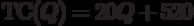 ТС(Q) = 20Q + 520