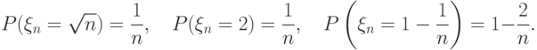 P(\xi_n=\sqrt{n})=\frac 1n,\quad P(\xi_n=2)=\frac 1n,\quad P\left(\xi_n=1-\frac 1n\right)=1-\frac 2n.