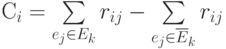 С_{i} = \sum\limits_{ {e}_{j}\in E_{k }}{r _{i j }} - \sum\limits_{ {e}_{j}\in \overline{E}_{k }}{r _{i j }}