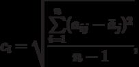 c_i=\sqrt{\frac{\sum\limits_{i=1}^n (a_{ij}-\bar a_j)^2}{n-1}},