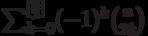 \sum_{k=0}^{[\frac{n}{2}]} (-1)^k \binom{n}{2k}