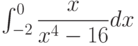 \int_{-2}^{0} \dfrac{x}{x^4-16} dx