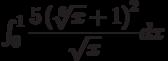\int_{0}^{1} \dfrac{5\left(\sqrt[6]{x}+1 \right)^2 }{\sqrt{x}} dx