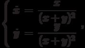 \left\{\begin{array}{ccl}  \dot{x} &=&\displaystyle{\frac{x}{(x+y)^2}}  \\  \dot{y} &=&\displaystyle{\frac{y}{(x+y)^2}}\end{array}\right.,