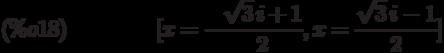 [x=-\frac{\sqrt{3}\,i+1}{2},x=\frac{\sqrt{3}\,i-1}{2}]\leqno{(\%o18) }