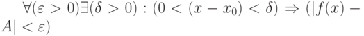 \forall (\varepsilon > 0) \exists (\delta >0):(0 <(x-x_0) < \delta) \Rightarrow (|f(x)-A| < \varepsilon)
