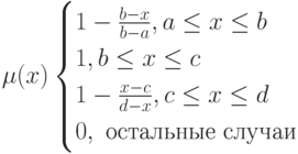 \mu(x)\begin{cases}1- \frac{b-x}{b-a}, a \le x \le b\\1,b \le x \le c\\1- \frac{x-c}{d-x}, c \le x \le d\\0,\ остальные\ случаи\end{cases}