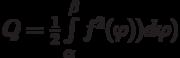 Q=\frac 12\int\limits_\alpha^\beta f^2(\varphi))d\varphi)