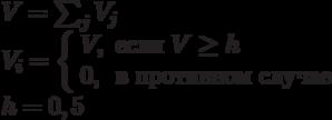\begin{array}{l}          V=\sum_j V_j \\          V_i = \left \{ \begin{array}{ll}          V, & \mbox{если } V \ge h \\          0, & \mbox{в противном случае}          \end{array}\right \\ h=0,5          \end{array}