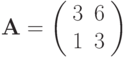 \mathbf{A}=\left( \begin{array}{cc}3 & 6 \\1 & 3 \end{array} \right)