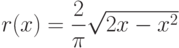 r(x)=\dfrac{2}{\pi}\sqrt{2x-x^2}