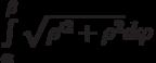 \int\limits_\alpha^\beta\sqrt{\rho'^2+\rho^2}d\varphi