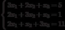 \left\{        \begin{aligned}        & 3x_1+2x_2+x_3=5 \\        & 2x_1+3x_2+x_3=1 \\        & 2x_1+x_2+3x_3=11        \end{aligned}        \right.