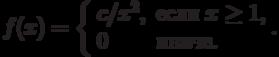 f(x)=\left\{\begin{array}{ll}c/x^2, & \text{если}\;x\ge 1,\\ 0 & \text{иначе}.\end{array}\raght.