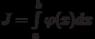 J=\int\limits_a^b\varphi(x)dx