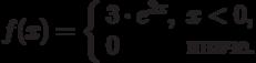 f(x)=\left\{\begin{array}{ll}3\cdot e^{3x}, &amp; x<0,\\ 0 &amp; \text{иначе.}\end{array}\right.