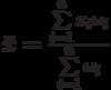 \bar x=\frac{\sum\limits_{i=1}^n x_i\omega_i}{\sum\limits_{i=1}^n \omega_i}