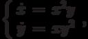 \left\{\begin{array}{ccl}  \dot{x} &=&x^2y  \\  \dot{y} &=&xy^2\end{array}\right.,