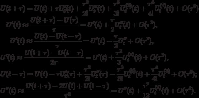 для уравнения переноса