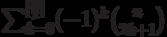 \sum_{k=0}^{[\frac{n}{2}]} (-1)^k \binom{n}{2k+1}