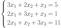 \left\{        \begin{aligned}        & 3x_1 +2x_2 +x_3 =5 \\        & 2x_1 +3x_2 +x_3 =1 \\        & 2x_1 +x_2 +3x_3 =11        \end{aligned}        \right.