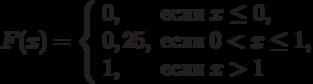 F(x)=\left\{\begin{array}{ll}0, &amp; \text{если}\;x\le0,\\ 0,25, &amp; \text{если}\;0<x\le1,\\ 1, &amp; \text{если}\;x>1\end{array}\right.&#187;></div> <p>  Выберите верные утверждения.</h6> <table> <tr> </tr> <tr> </tr> <tr> </tr> <tr> </tr> <tr> </tr> </table> <hr  color=#ff8800 size=