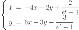 \left\{\begin{array}{ccl}  \dot{x} &=&-4x-2y+\displaystyle{\frac{2}{e^t-1}}  \\  \dot{y} &=&6x+3y-\displaystyle{\frac{3}{e^t-1}}\end{array}\right.