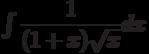 \int\dfrac{1}{(1+x)\sqrt{x}} dx