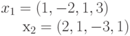 x_{1}=(1,-2,1,3)x_{2}=(2,1,-3,1)