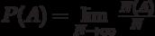P(A)=\lim\limits_{N\to\infty}\frac{N(A)}{N}