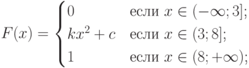 $$F(x)=\begin{cases}0 &\text{если $x \in (-\infty;3]$;}\\kx^2+c &\text{если $x \in (3;8]$;}\\1 &\text{если $x \in (8;+\infty)$;}\\\end{cases}$$