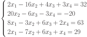 \left\{        \begin{aligned}        & 2x_1 -16x_2 +4x_3 +3x_4 =32 \\        & 20x_2 -6x_3 -3x_4 =-20 \\        & 8x_1 -3x_2 +6x_3 +2x_4 =63 \\        & 2x_1 -7x_2 +6x_3 +x_4 =29        \end{aligned}        \right.