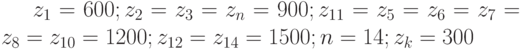 z_1 = 600; z_2 = z_3 = z_n = 900; z_{11} = z_5 = z_6 = z_7 = z_8 = z_{10} = 1200; z_{12} = z_{14} = 1500;  n = 14;  z_k = 300