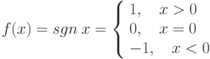 f(x)=sgn\:x=\left\{\begin{array}{l}1,\quad x>0 \\ 0,\quad x=0 \\ -1,\quad x<0\end{array}\right.