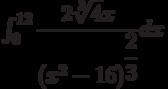 \int_{0}^{12} \dfrac{2\sqrt[3]{4}x}{\left(x^2-16 \right)^{\dfrac{2}{3}} } dx