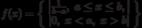$f(x)=\left\{  \begin{array}{c} \left\vert \frac{1}{b-a},~a\leq x\leq b,\right\vert  \\  \left\vert 0,~x<a,~x>b\right\vert<br /> \end{array}%<br /> \right\} $&#187; style=&#187;display: inline;<br />                                 &#171;>, то непрерывная случайная величина имеет:</h6> <table> <tr> </tr> <tr> </tr> <tr> </tr> </table> <hr  color=#ff8800 size=